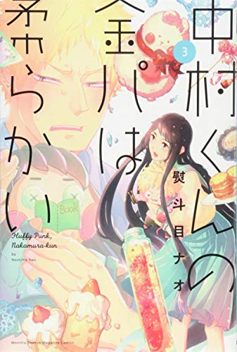 中村くんの金パは柔らかい(3) (講談社コミックス月刊マガジン)
