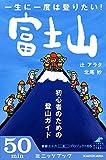 一生に一度は登りたい! 富士山 初心者のための登山ガイド 富嶽三十六(冊)プロジェクト05 (カドカワ・ミニッツブック)
