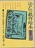 江戸の戯作(パロディー)絵本 (続巻 2) (現代教養文庫 (1108))