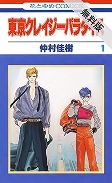 東京クレイジーパラダイス【期間限定無料版】 1 (花とゆめコミックス)