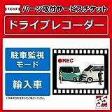 ドライブレコーダー取付輸入車駐車監視機能有り(常時電源が必要な場合)