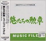 吉田鞄 「俺たちの勲章」 MUSIC FILE