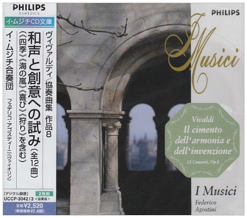 ヴィヴァルディ:協奏曲集「和声と創意への試み」作品8(全12曲)
