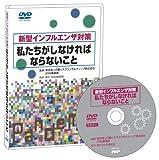 DVD 新型インフルエンザ対策
