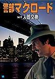警部マクロード Vol.14「人質交換」[DVD]