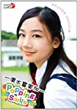 清水富美加/Popping Smile [DVD]_01
