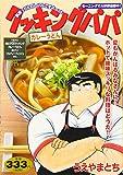 クッキングパパ カレーうどん (講談社プラチナコミックス)