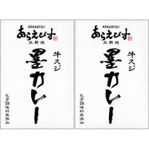 あらえびす墨カレー(牛すじ) 180g×2個