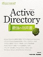 Active Directory最強の指南書(日経BPムック) (日経ITエンジニアスクール)
