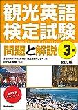 観光英語検定試験 問題と解説 3級 〈四訂版〉