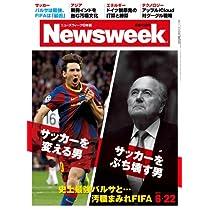 Newsweek (ニューズウィーク日本版) 2011年 6/22号 [雑誌]