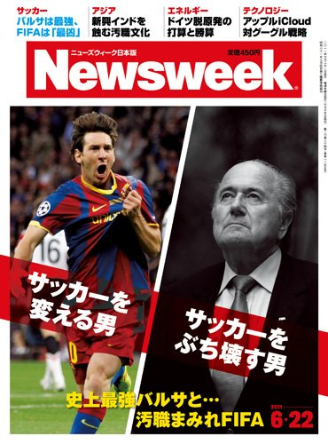 Newsweek (ニューズウィーク日本版) 2011年 6/22号 [雑誌]の詳細を見る