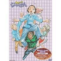 焼きたて!! ジャぱん 7 [DVD]