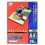 アイリスオーヤマ ラミネートフィルム 150μm A4 サイズ 20枚入 LZ-15A420