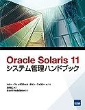 Oracle Solaris 11システム管理ハンドブック