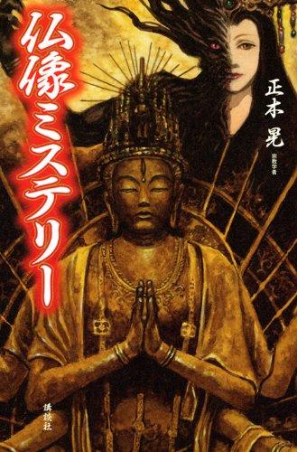 仏像ミステリー