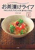 お茶漬けライフ―サラサラ・サクサク・ウハウハ・シミジミ…うれしいとき、さびしいとき、食べたいごはん