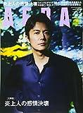 AERA (アエラ) 2017年 9/11 号【表紙:福山雅治】[雑誌]