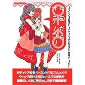 今日からオンナノコ!! (SANWA MOOK)