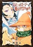 ムヒョとロージーの魔法律相談事務所 2 (集英社文庫 に 14-2)
