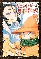 ムヒョとロージーの事務所 2 (集英社文庫―コミック版)