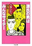 源氏の男はみんなサイテー ――親子小説としての源氏物語 (ちくま文庫)