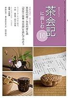 茶会記に親しむ10 (淡交テキスト)