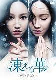 凍える華 DVD-BOX4 -