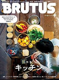 BRUTUS(ブルータス) 2020年3/1号No.910[キッチン]