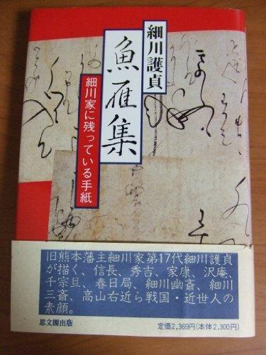 魚雁集―細川家に残っている手紙