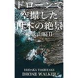 ドローンで空撮した日本の絶景写真集和歌山県編2 (DRONE WALKER)