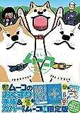 ムーコのおくすり手帳&カバー付き いとしのムーコ(14)限定版 (プレミアムKC)
