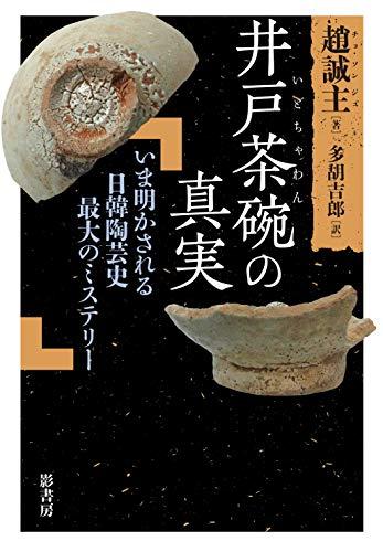 井戸茶碗の真実:いま明かされる日韓陶芸史最大のミステリー