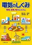 電気のしくみ 発電・送電・電力システム