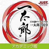 一太郎2019 アカデミック版|ダウンロード版