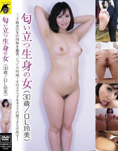 匂い立つ生身の女(30歳/OL 玲美) TUBA008 [DVD]...