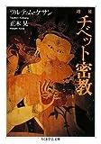 チベット密教 (ちくま学芸文庫)