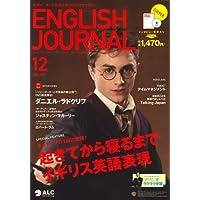 ENGLISH JOURNAL (イングリッシュジャーナル) 2007年 12月号 [雑誌]