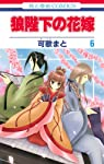 狼陛下の花嫁 6 (花とゆめCOMICS)