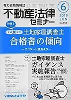 不動産法律セミナー 2019年 06 月号 [雑誌]