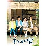 わが家 [DVD]