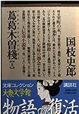 蔦葛木曽桟〈上〉 (文庫コレクション―大衆文学館)