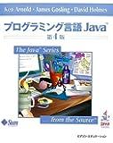 プログラミング言語Java (The Java Series)