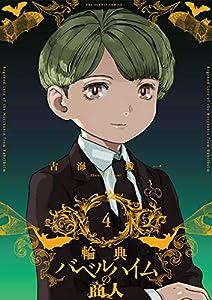 輪典バベルハイムの商人(4) (裏少年サンデーコミックス)