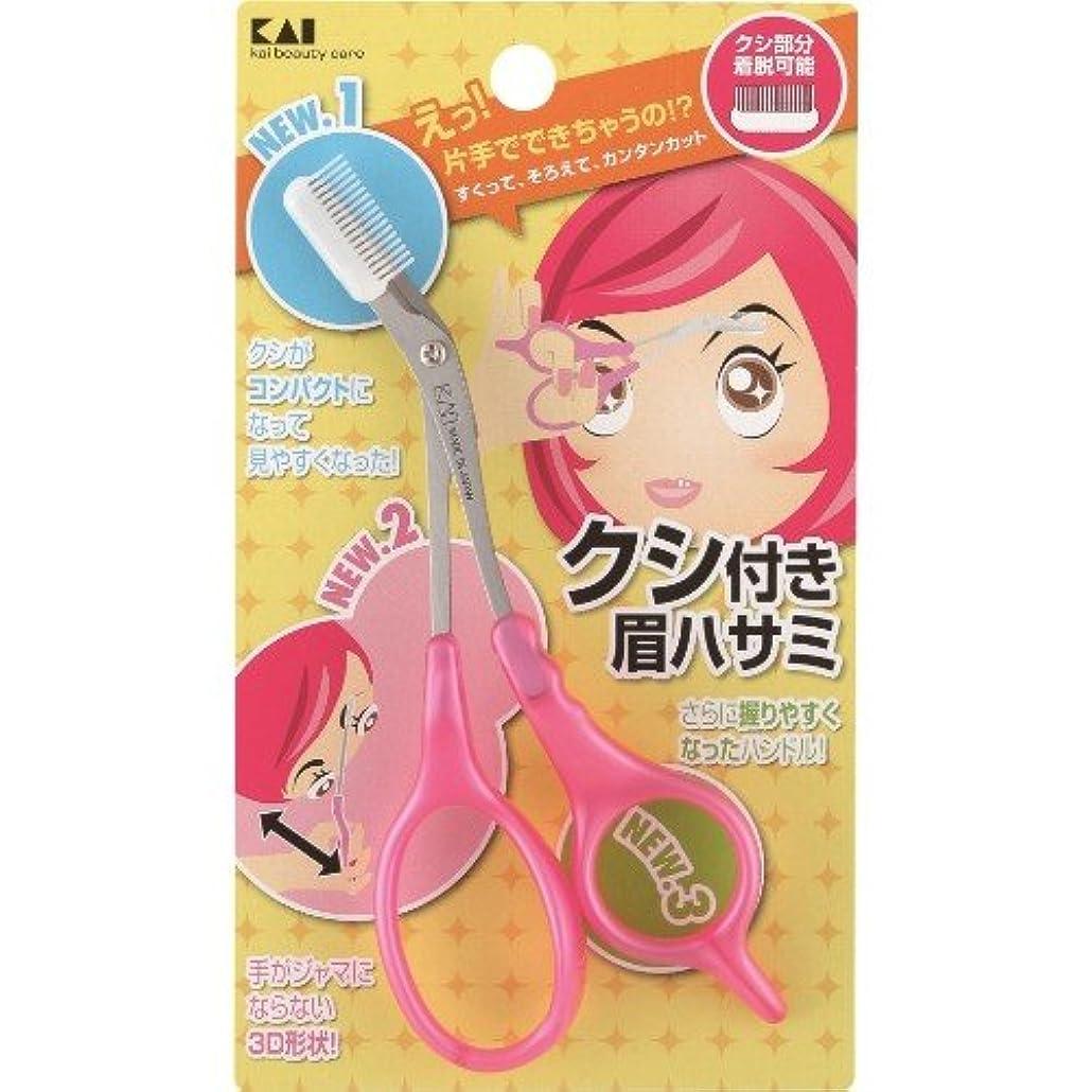 吐く松の木本能クシ付きマユハサミDX ピンク