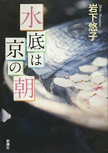 水底は京の朝の詳細を見る