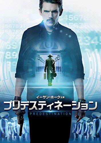 プリデスティネーション [DVD]の詳細を見る