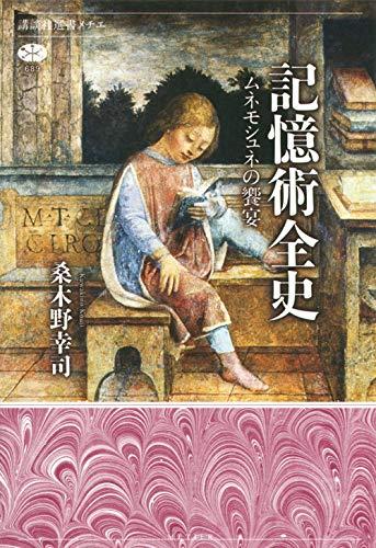 『記憶術全史 ムネモシュネの饗宴』温故知新の読後感