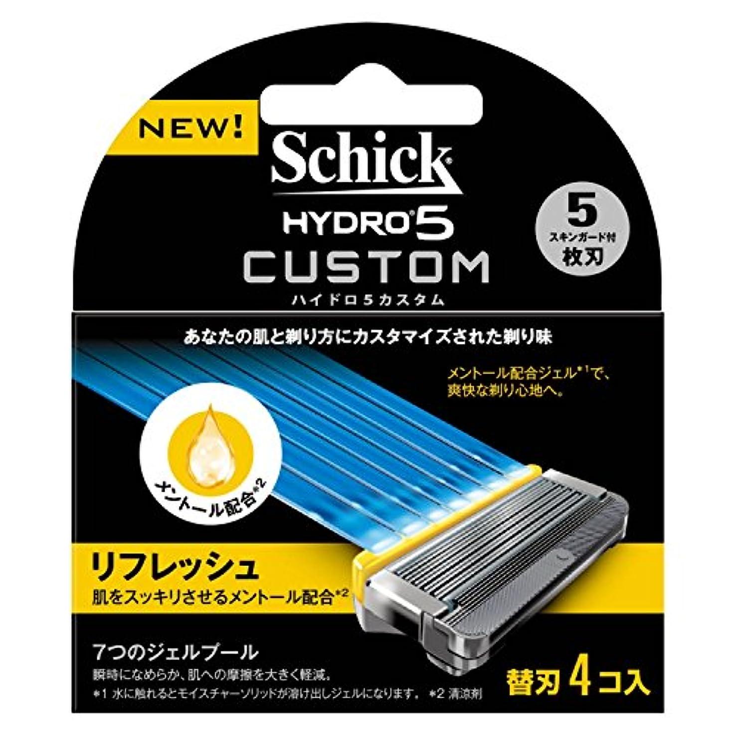 濃度グリット供給シック Schick 5枚刃 ハイドロ5 カスタム リフレッシュ 替刃 4コ入 男性 カミソリ