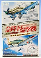 M A S Warbirdデスクコレクション – Dive Bombers – Blindボックス1 / 144スケール